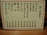 20100719_トナリ_メニュー