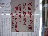 20090922_ことり事務所_次回