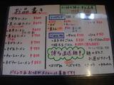 20111210_ごたる_メニュー