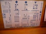 20121201_麺屋かまた_メニュ