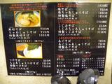 20120814_蕪村_メニュー