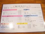 20110702_武_メニュー