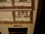 20100402_豚麺研究所_メニュー2