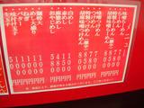 20090917_坊主_メニュー