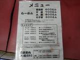 20130811_八の字屋_MENU
