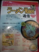 20090607_めんこい亭_紹介