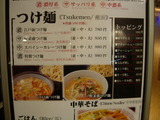20110311_サスケ_メニュー