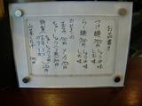 20080531_麺工房長谷川_メニュー