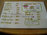 20120106_高安_メニュー