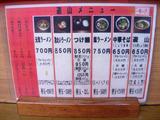 20100704_遊山_メニュー