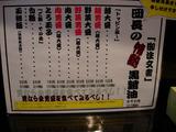 20090111_麺屋団長_メニュー