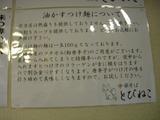 20111223_とびねこ_紹介