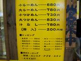 20101009_豚喜_メニュー