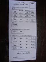20100925_かじろう_メニュー