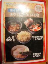 20090912_元助_メニュー