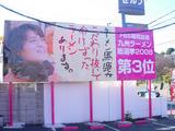 20110108_ちゅるるちゅーら_外観