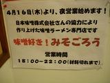 20090607_みそごろう_紹介