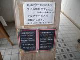 20140217_三竹寿_営業時間