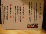 20110211_玉赤備_メニュー2