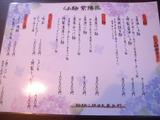 20150808_紫陽花_MENU