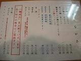 20080326_麺野郎_メニュ−2