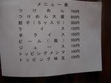 20081213_大舎厘_メニュー