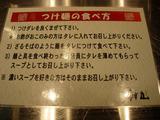 20080809_神山_つけ麺食べ方