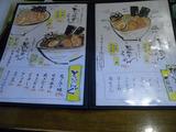 20141012_いちご家_MENU1
