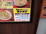 20140314_竹ちゃんタンメン_