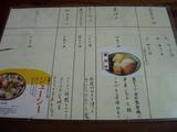 20080407_首里そば_メニュー