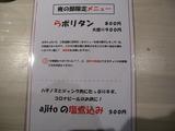 20130511_ajito_ism_M2