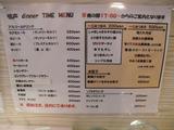 20130706_鳴声_MENU2