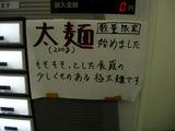 20100529_○菅_メニュー2