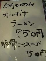 20080322_寸八_メニュー3