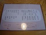 20080503_うさぎや_メニュー