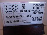 20110110_五十嵐食堂_メニュー