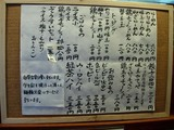 20080427_麺や悟空_メニュー