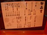 20090703_一本氣_メニュー