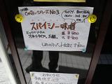 20140320_ajito_MENU