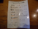 20130211_えにしんぷる_MENU