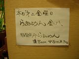 20080912_金八_金八紹介