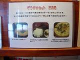 20080427_麺や悟空_ぞうすい