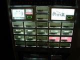 20090312_参○伍_メニュー2