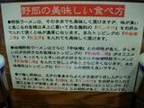 20100402_野郎ラーメン_食べ方