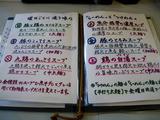 20081129_新源地_メニュー2
