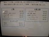 井之上屋_20071120メニュー2