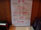 20091017_九州雄_メニュー