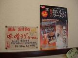 幸麺_メニュー2