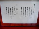 20080705_麺屋和光_メニュー紹介