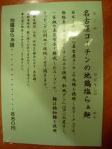 20081213_来味_限定メニュー2
